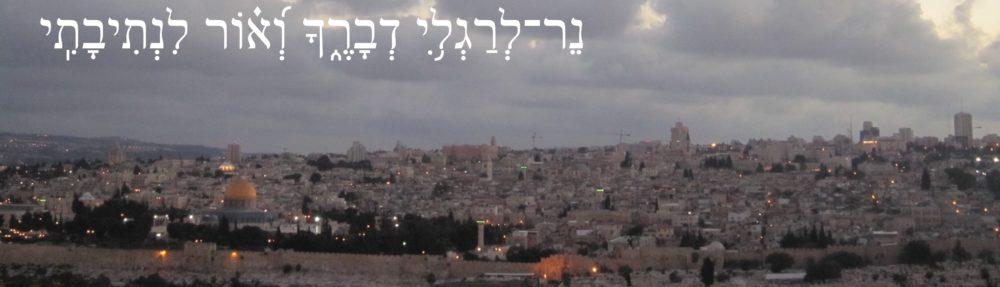 corsi di ebraico biblico